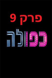 כפולה עונה 2 פרק 9 צפה באינטרנט קישור ישיר thumbnail