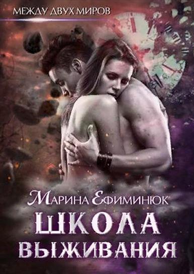 Между двух миров. Школа выживания - Марина Ефиминюк