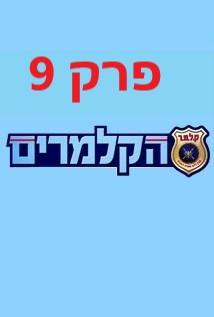הקלמרים עונה 7 פרק 9 צפה באינטרנט קישור ישיר thumbnail