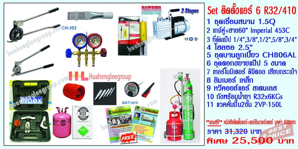 set-6-R32-1000