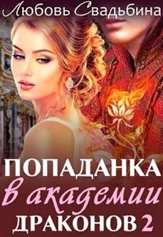 Попаданка в академии драконов 2 Любовь - Свадьбина