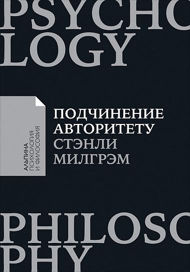 Подчинение авторитету Научный взгляд на власть и мораль  Стэнли Милгрэм