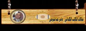 مقالات الكاتب الكلداني/عامر حنا فتوحي