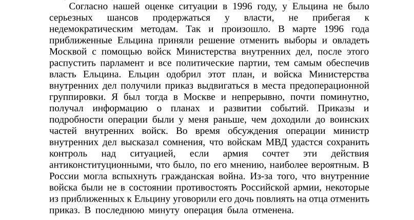 политика, выборы, 1996, ельцин, МВД, гражданская война, Израиль, разведка, Натив, парламент, Москва, армия, суверенитет