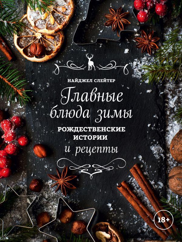Главные блюда зимы. Рождественские истории и рецепты - Найджел Слейтер