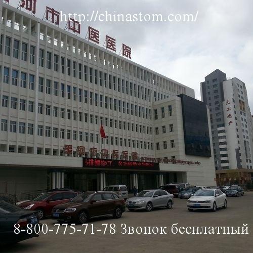 Государственная больница в Хэйхэ