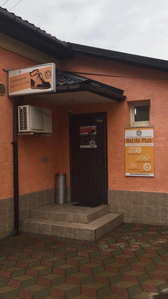 Вхід до представництва Орто-Крок, Хмельницький