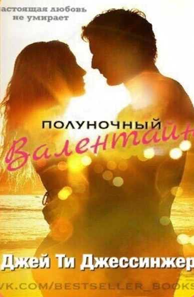 Полуночный Валентайн - Джей Ти Джессинджер