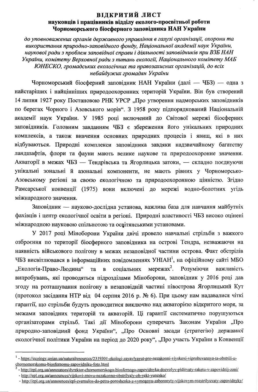 Відкритий лист щодо незаконних обстрілів Чорноморського біосферного заповідника