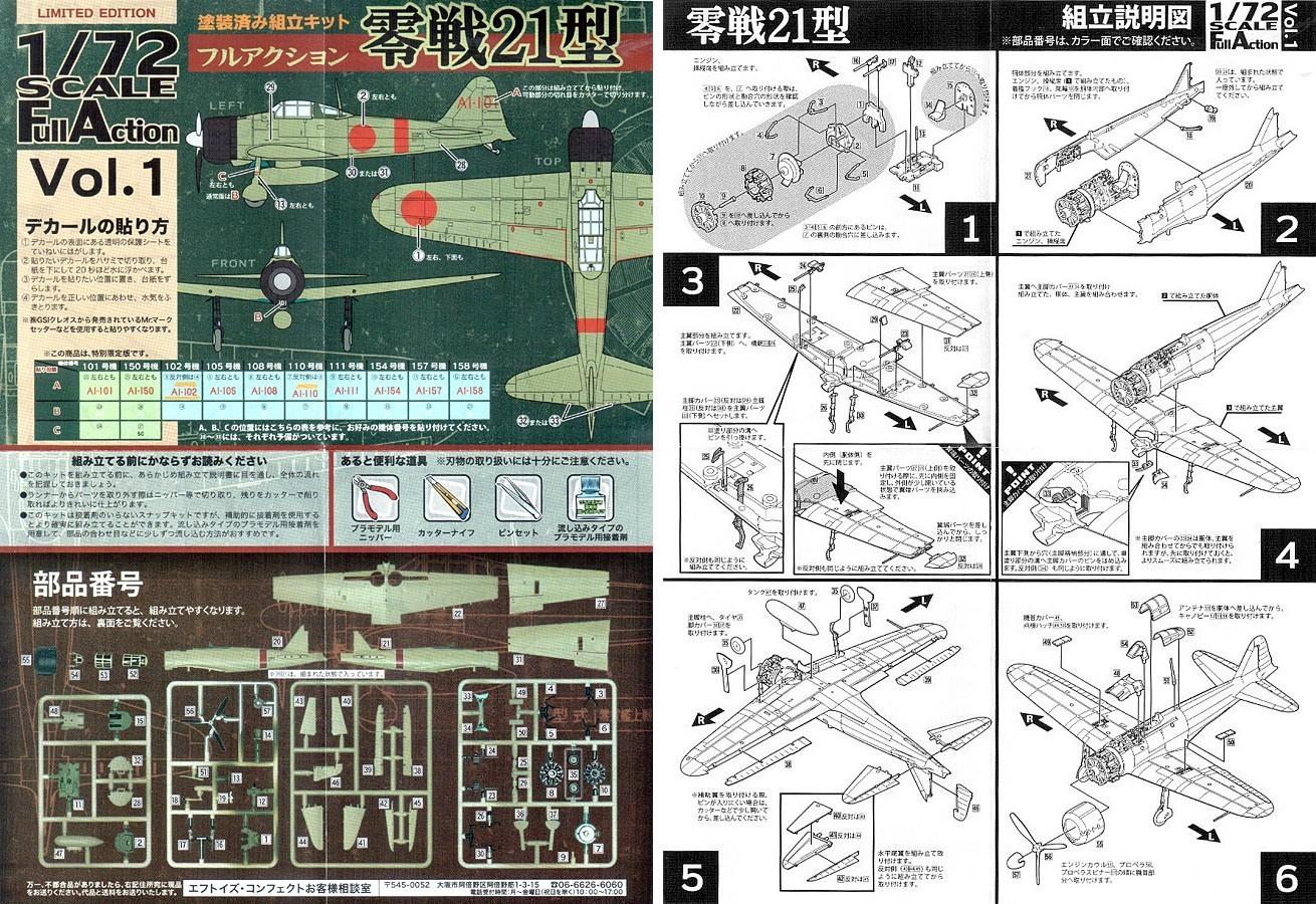 F-Toys Full Action 1/72 - Zero, Fw-190 и другие
