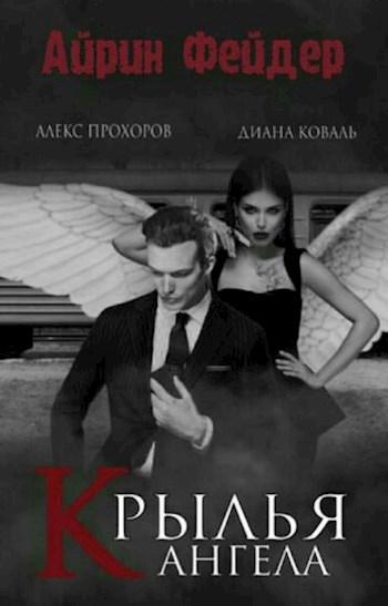 Крылья ангела - Айрин Фейдер