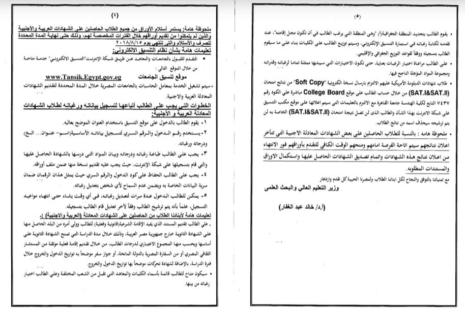 شرح تسجيل رغبات التنسيق وبيانات طلاب الشهادات المعادلة السعودية والاماراتية والسودانية والليبية والشهادات المعادلة الاجنبية الانجليزية والامريكية والكندية