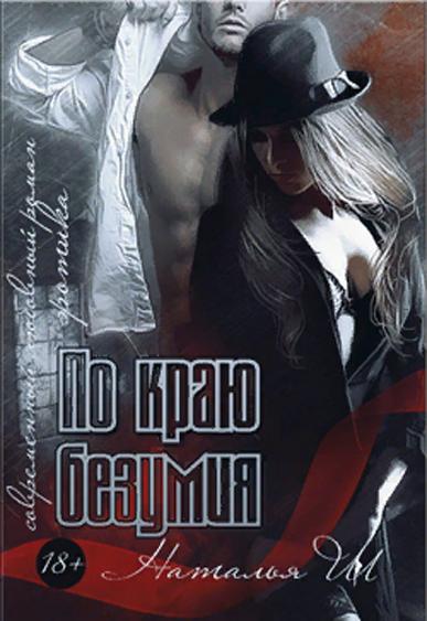 По краю безумия - Наталья Ш