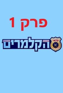 The Clemars S7 Ep 1 הקלמרים עונה 7 פרק 1 לצפייה ישירה thumbnail