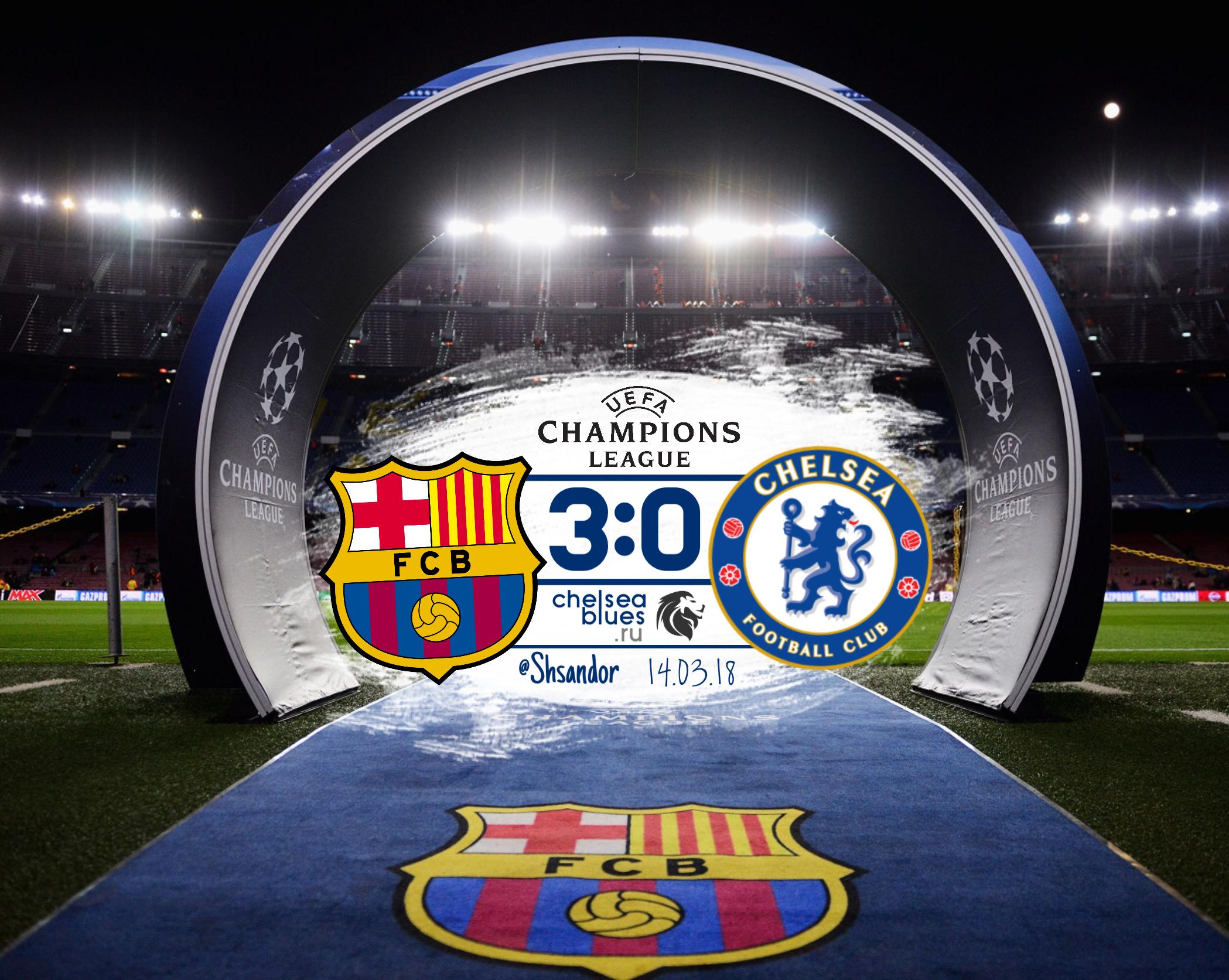 Барселона, Челси, ЛЧ, 3, 0, поражение, 2018, Лига, Чемпионов,