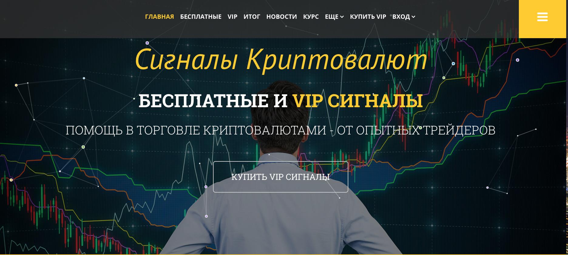 Signalscrypto.ru