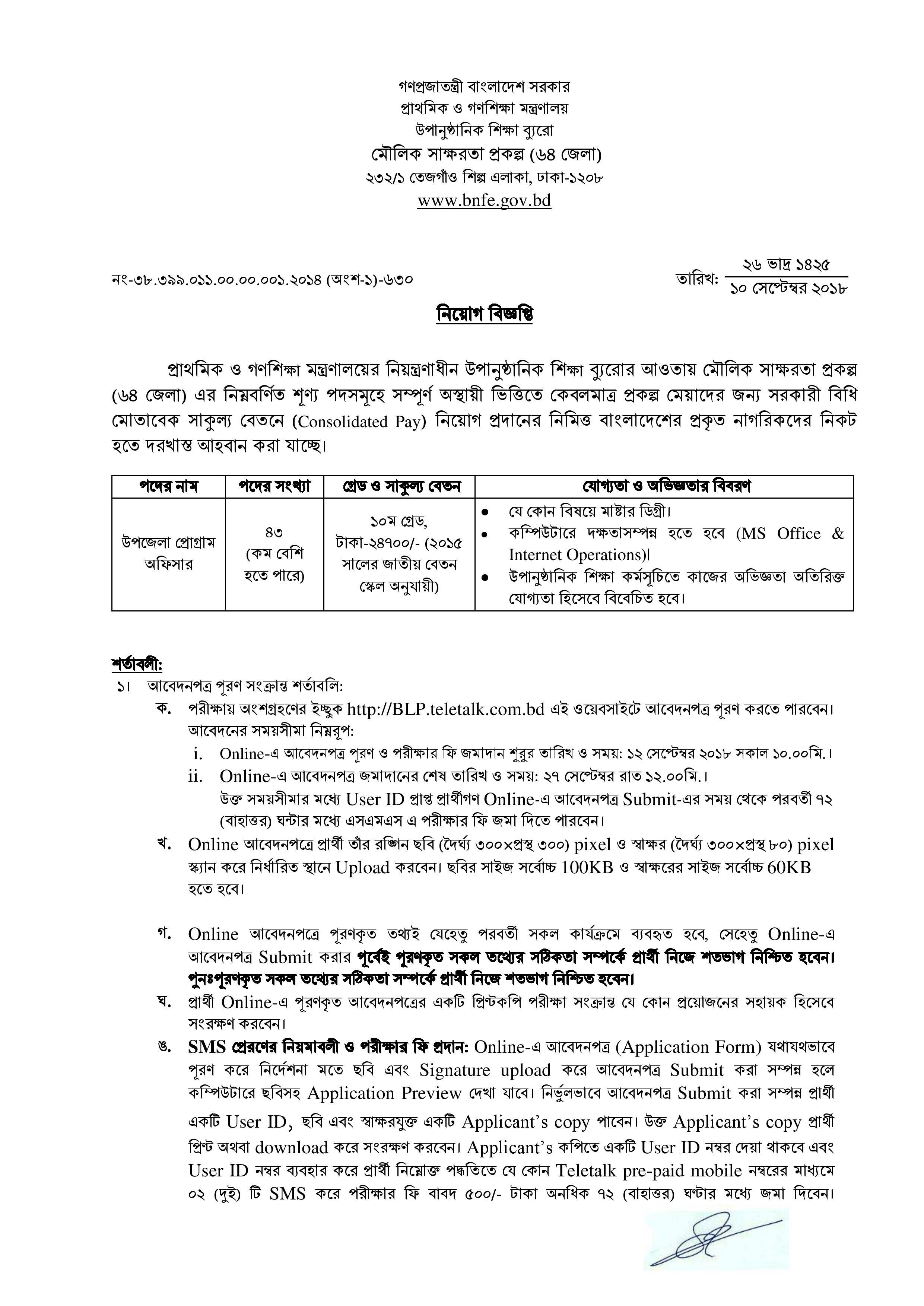 Primary and Mass Education Ministry Job Circular 2018, Prathomik o Gonosikkha Chakri, BLP Recruitment, প্রাথমিক ও গণশিক্ষা মন্ত্রণালয় নিয়োগ বিজ্ঞপ্তি ২০১৮