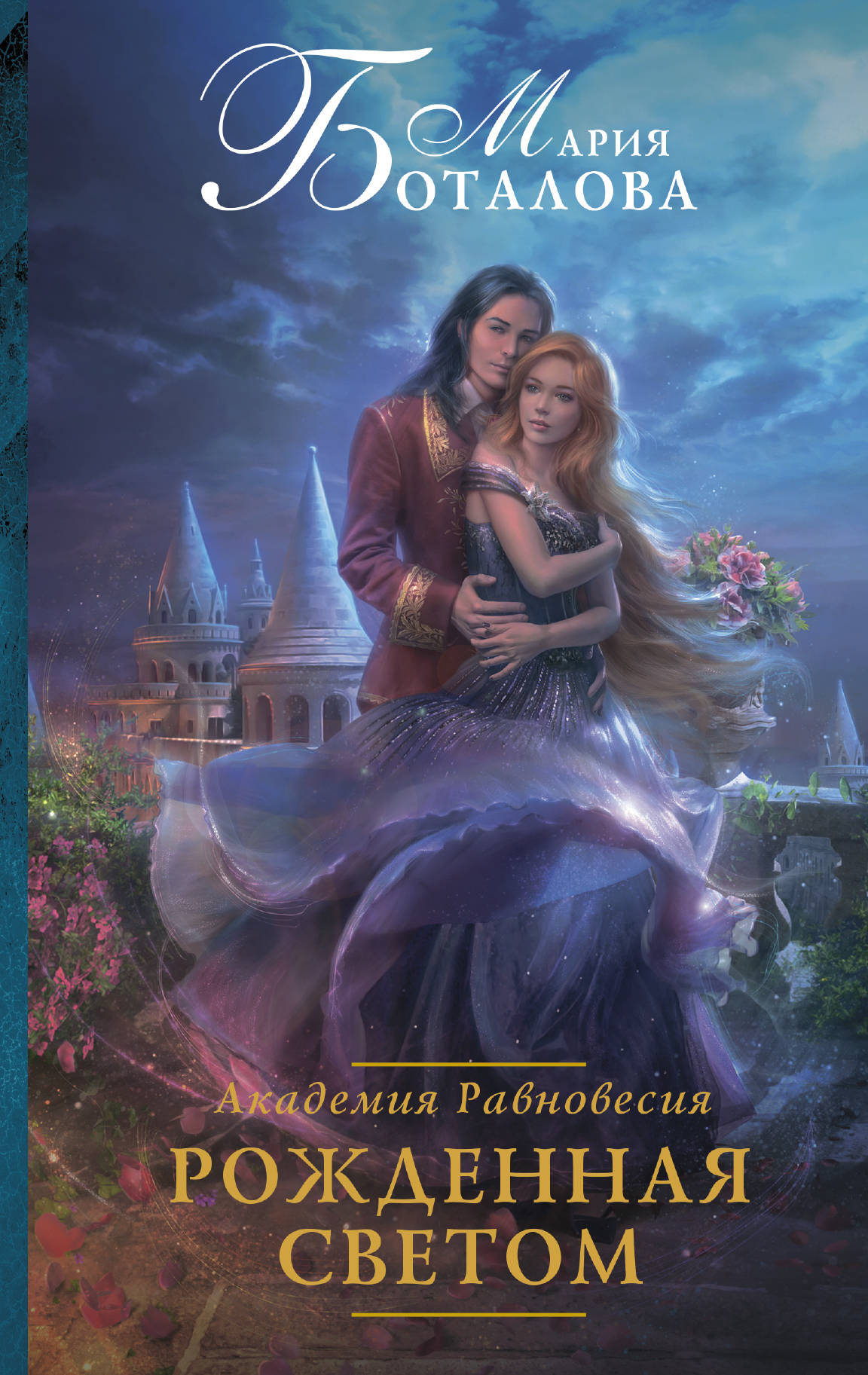 Мария Боталова «Академия Равновесия 1. Рождённая светом»