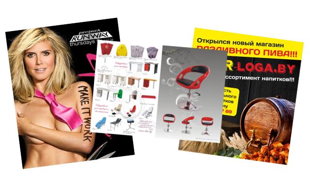 Рекламная полиграфия