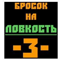 Боевая система Kubik_L3_Forum_Rolka_m