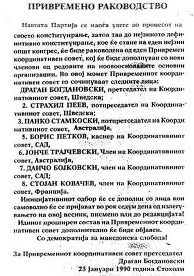 [Image: rakovodstvo_na_dpmne_1.jpg]