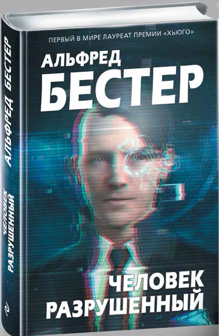 Альфред Бестер «Человек разрушенный»