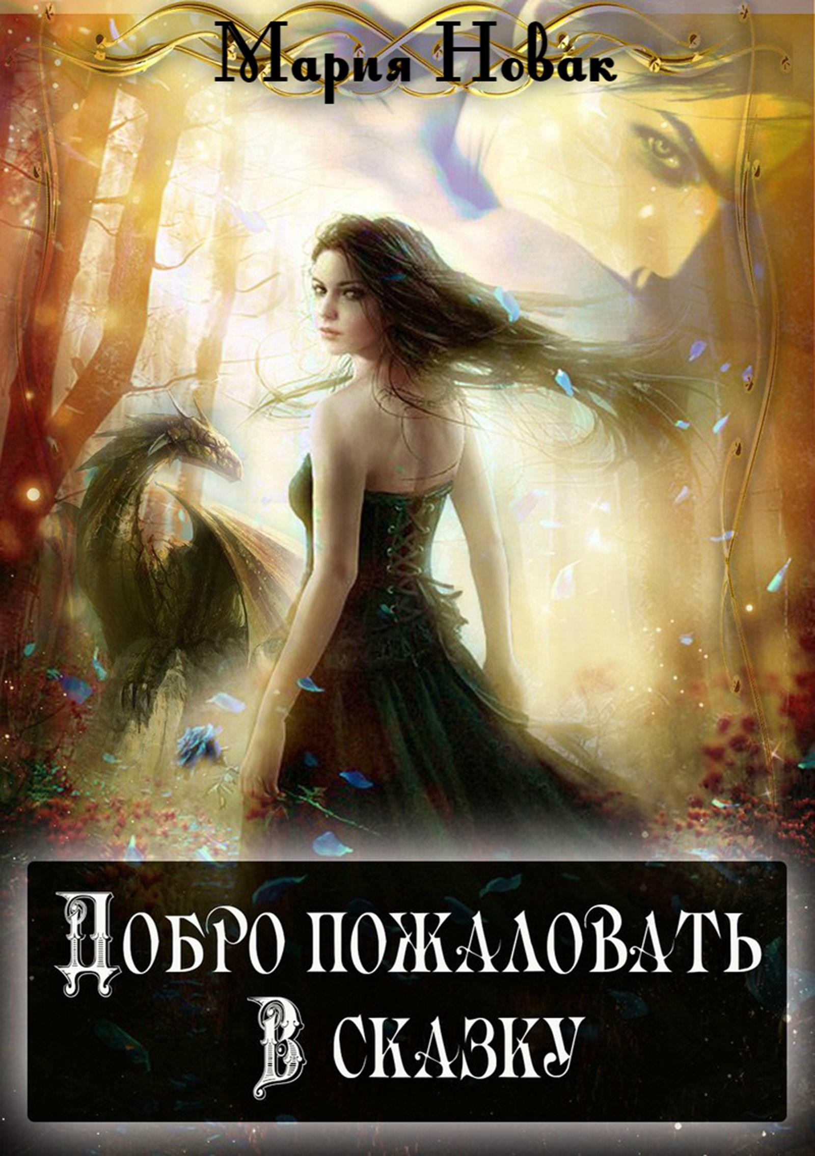 Добро пожаловать в сказку! Мария Новак