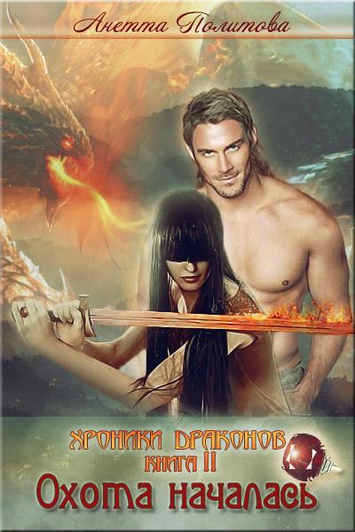 Хроники Драконов, книга 2: Охота началась - Анетта Политова