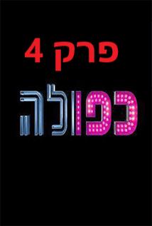 כפולה עונה 2 פרק 4 לצפייה ישירה thumbnail