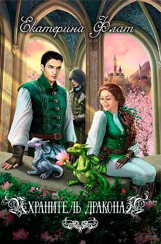 Хранитель дракона. Екатерина Флат