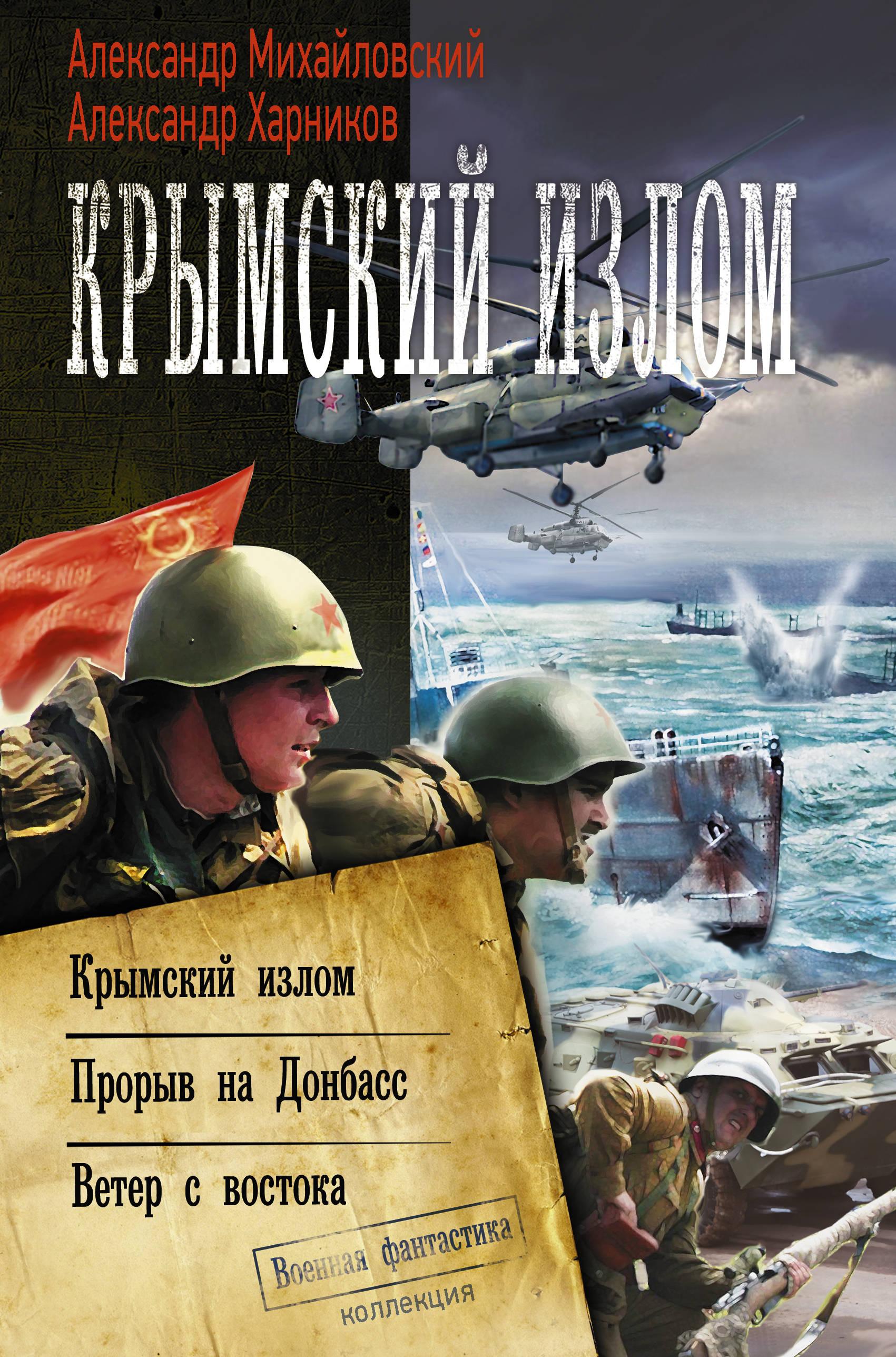 Крымский излом - Александр Михайловский, Александр Харников