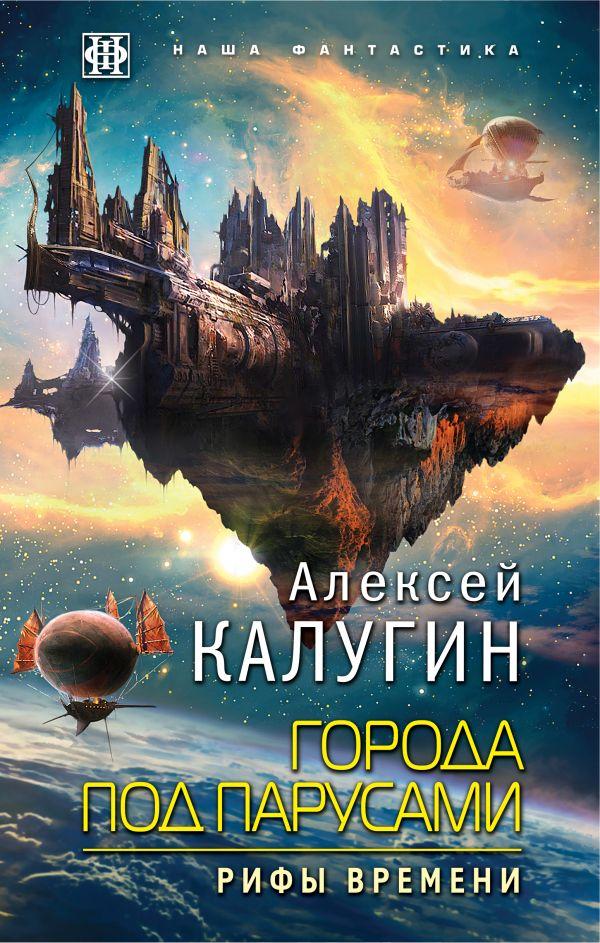 Города под парусами. Книга 3. Рифы Времени Алексей Калугин
