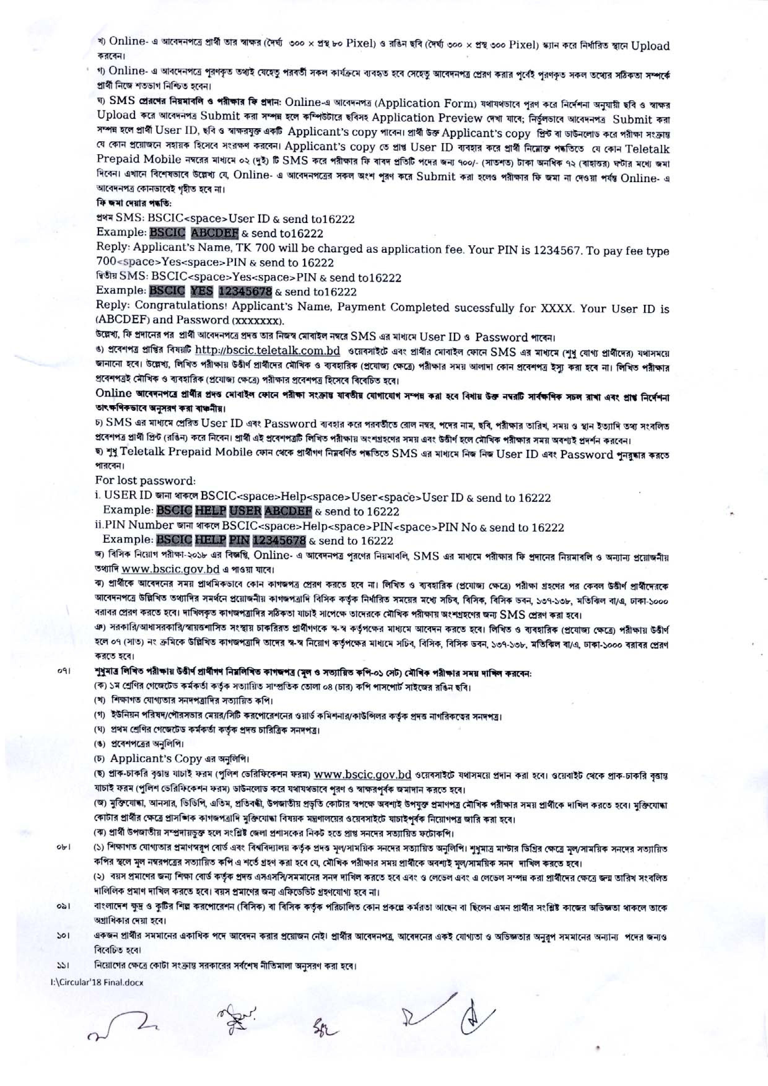 Kutir Shilpo Corporation Job Circular
