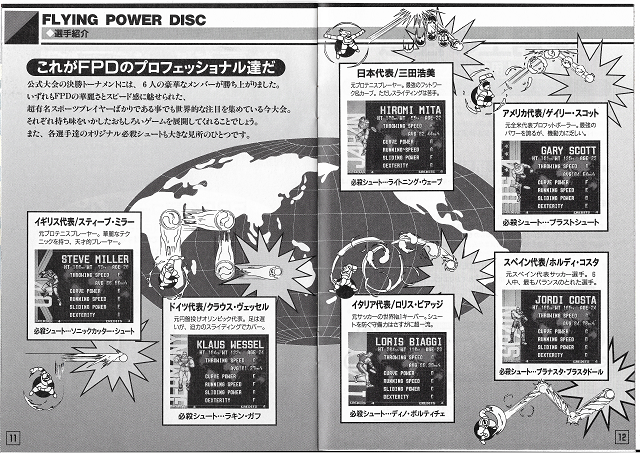 [Scan] Notices, flyers, artsets... NGCD - AES - MVS Flying Power Disc / Windjammers[Scan] Notices, flyers, artsets... NGCD - AES - MVS - PS4 - PSVita - Switch Flying Power Disc / Windjammers 11-12-640