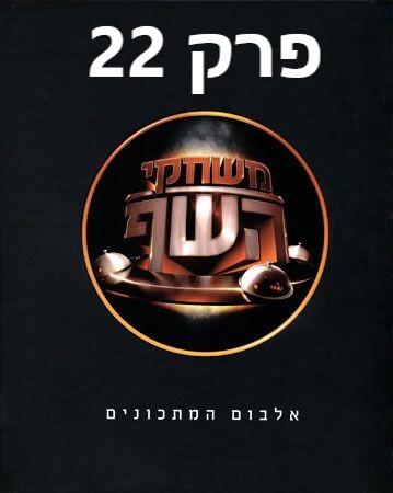 משחקי השף עונה 3 פרק 22 לצפייה ישירה thumbnail