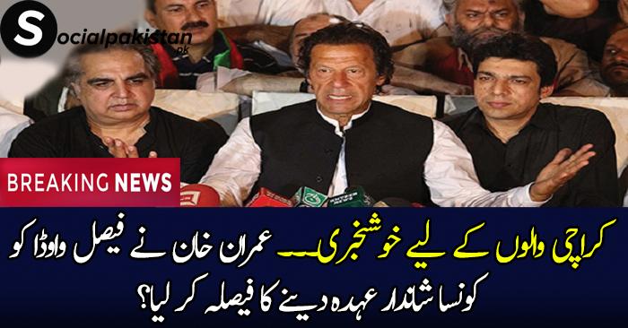 عمران خان نے فیصل واوڈا کو کونسا شاندار عہدہ دینے کا فیصلہ کر لیا؟