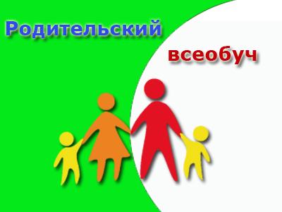 Родительский всеобуч