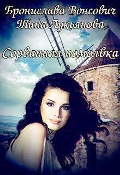 Сорванная помолвка - Бронислава Вонсович