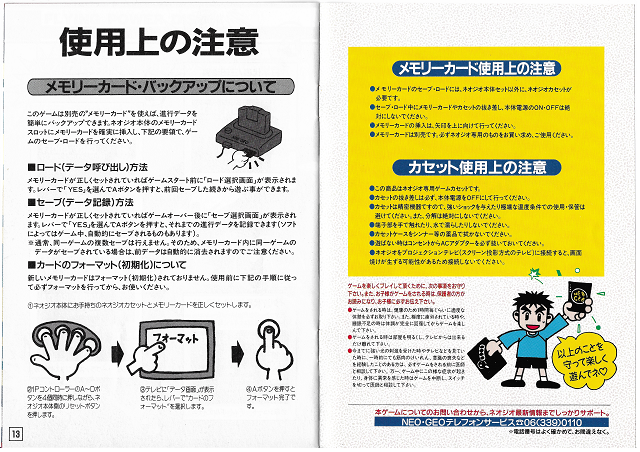 [Scan] Notices, flyers, artsets... NGCD - AES - MVS Flying Power Disc / Windjammers[Scan] Notices, flyers, artsets... NGCD - AES - MVS - PS4 - PSVita - Switch Flying Power Disc / Windjammers 13-14-640