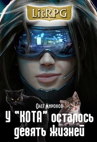 У КОТА осталось девять жизней - Олег Миронов