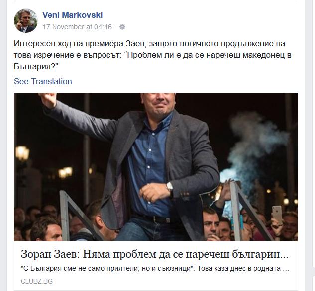 [Image: Rosoklija_Venko_Veni_1.png]