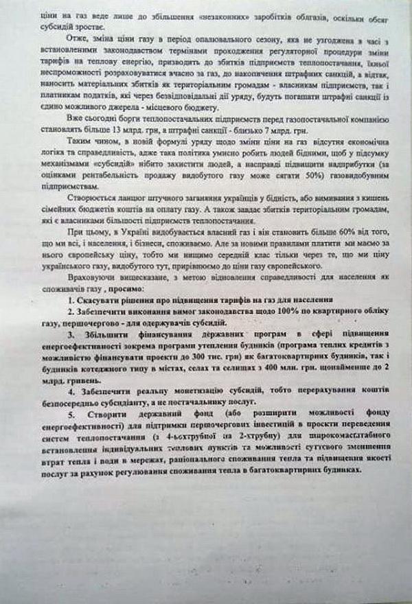 Sujd 1 - Житомирська міськрада вирішила об'єднати звернення чотирьох фракцій щодо ціни на газ в одне і направити його Гройсману