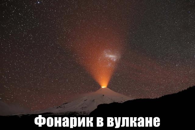 Фонарик в вулкане