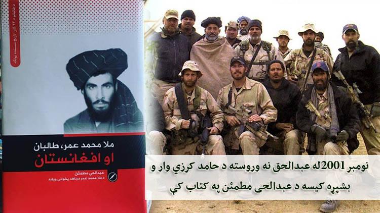 حامد کرزی څنګه په روزګان کې له طالبانو وژغورل شو