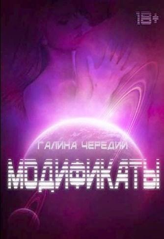 Модификаты - Галина Чередий