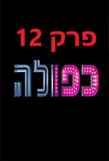 כפולה עונה 2 פרק 12 צפה באינטרנט קישור ישיר thumbnail