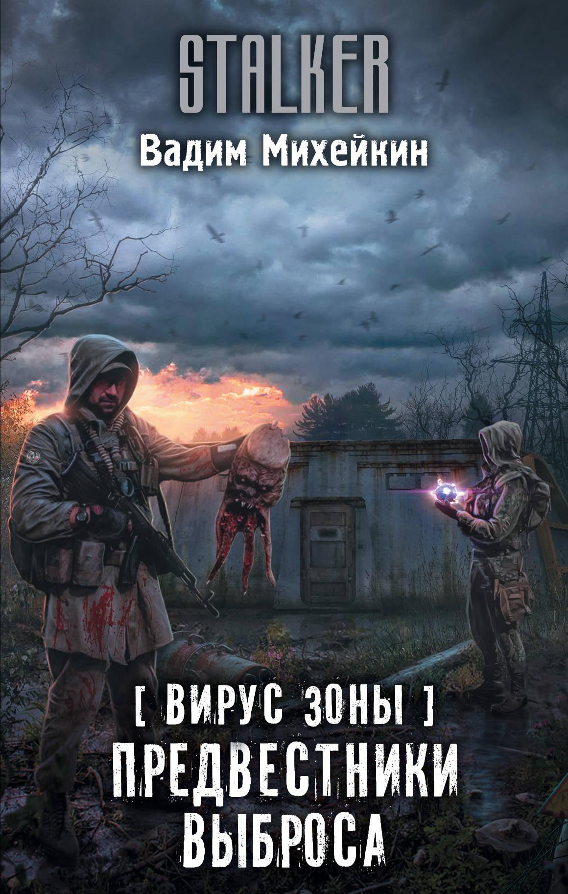 Вадим Михейкин «Вирус Зоны. Предвестники выброса»