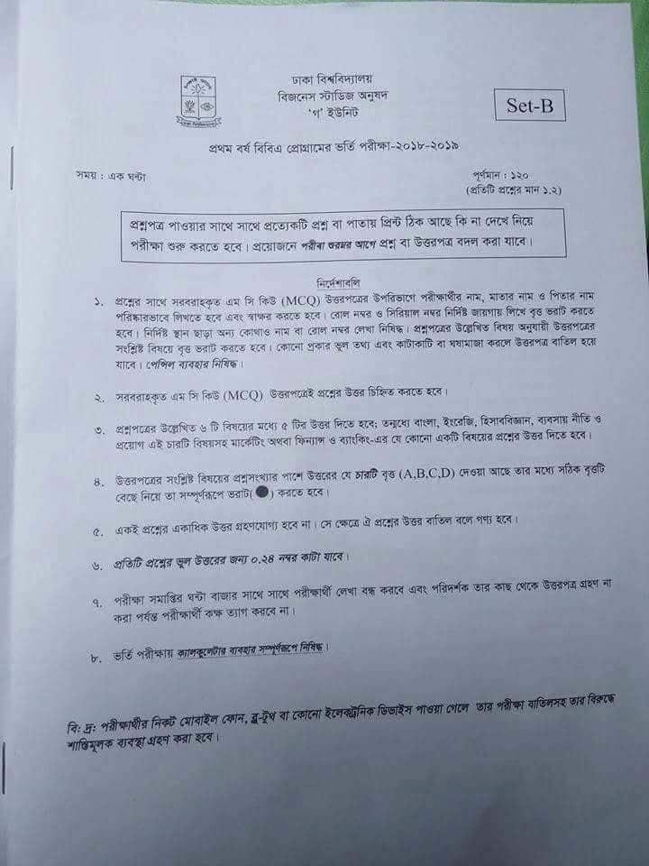 Dhaka University Admission Test 2018-19 C Unit Question Answers, C Unit Question Solution, ঢাকা বিশ্ববিদ্যালয়ের গ ইউুনিটের প্রশ্নপত্র সমাধান ২০১৮, Ga Unit