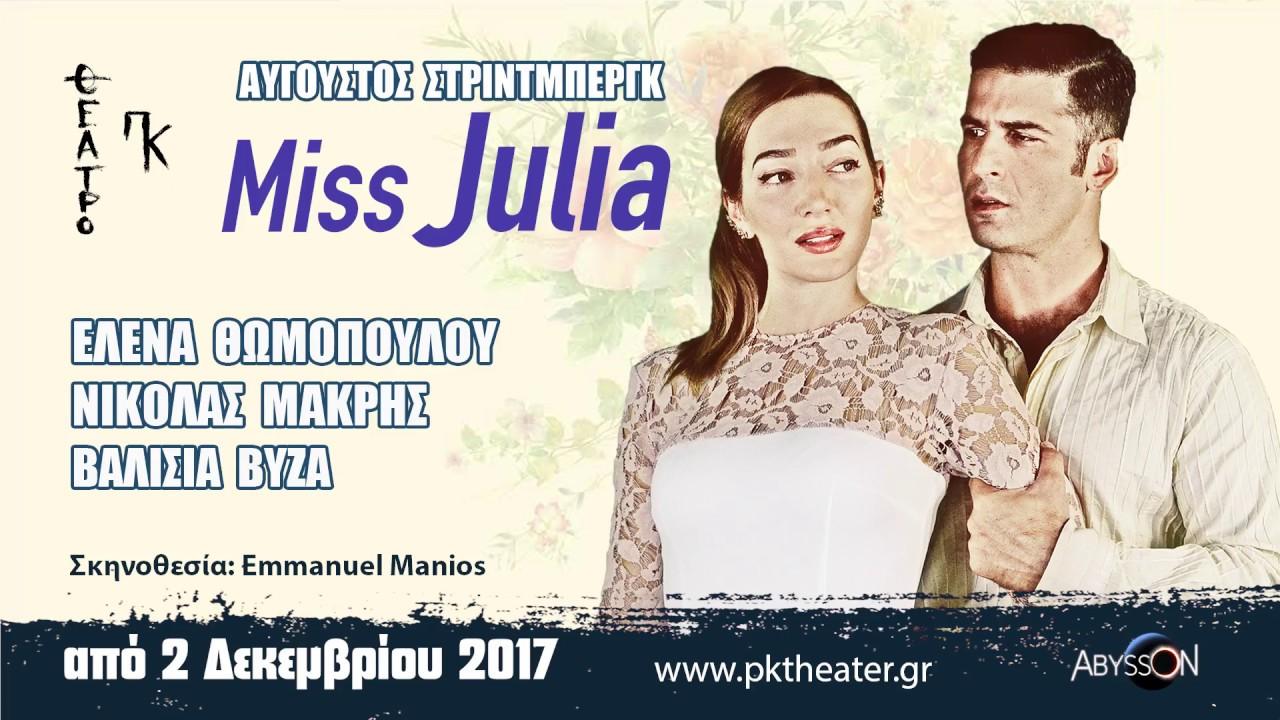Δεσποινίς Τζούλια