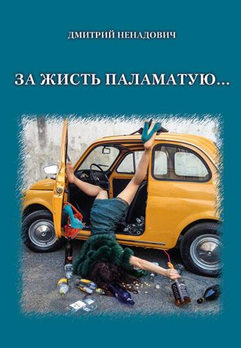 Дмитрий Ненадович - За жисть паламатую…